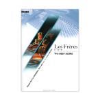 ショッピングピアノ ピアノ連弾 Les Freres レ・フレール The BEST SCORE ヤマハミュージックメディア