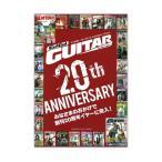 Go!Go!GUITAR 20th ANNIVERSARY ヤマハミュージックメディア