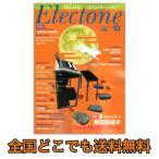 月刊エレクトーン 2017年10月号 ヤマハミュージックメディア