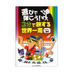 徳永洋明 遊びで弾こう! 3分で旅する世界一周 ピアノ連弾 カワイ出版