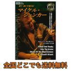 見て・聴いて弾ける! マイケル・シェンカー DVD付 シンコーミュージック