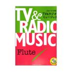 フルート曲集 レパートリー フルートで吹くTV&ラジオ・ミュージック カラオケCD付 ヤマハミュージックメディア