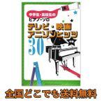 Yahoo!chuya-online.com Yahoo!店中学生・高校生のピアノソロ テレビ・映画・アニソンヒッツ30 シンコーミュージック