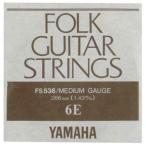 ヤマハ YAMAHAアコースティックギター用バラ弦 FS-536