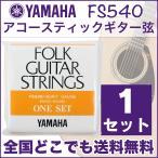 ショッピングヤマハ YAMAHA FS540 アコースティックギター弦 ヘビーゲージ