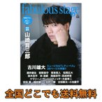 fabulous stage Vol.04 シンコーミュージック