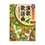 オカリナで吹く 演歌・歌謡曲〜津軽海峡・冬景色〜 ヤマハミュージックメディア