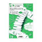 PP1436 君のことが好きだったんだ feat. BENI、Shuta Sueyoshi(AAA) & HAN-KUN SPICY CHOCOLATE ピアノピース フェアリー