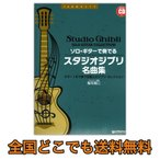 Yahoo!chuya-online.com Yahoo!店ソロギターで奏でるスタジオジブリ名曲集 模範演奏CD付 『風の谷のナウシカ』から『思い出のマーニー』まで ドリームミュージックファクトリー