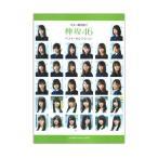 ギター弾き語り 欅坂46 ベストセレクション ヤマハミュージックメディア