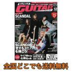 Go!Go!GUITAR 2017年12月号 ヤマハミュージックメディア