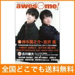 awesome! Vol.23 シンコーミュージック