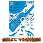 GP268 恋のはじまり 家入レオ×大原櫻子×藤原さくら ギターピース フェアリー