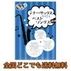 テナーサックスで吹く ベストソングス 改訂版 カラオケCD2枚付 シンコーミュージック