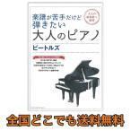 ショッピングピアノ 楽譜が苦手だけど弾きたい大人のピアノ ビートルズ オムニバス シンコーミュージック