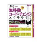 ギター「無移動コード・チェンジ」エクササイズ CD付き リットーミュージック