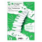 楽譜 For Tomorrow 清塚信也 ピアノ ピース 1444