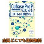 Cubase Pro 9ではじめるDTM&曲作り リットーミュージック