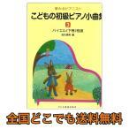 こどもの初級ピアノ小曲集 3 ドレミ楽譜出版社