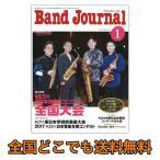 Band Journal 2018年1月号 音楽之友社