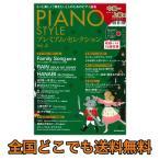PIANO STYLE プレミアム・セレクション Vol.4 中級〜上級編 CD付き リットーミュージック