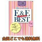 STAGEA エレクトーン&エレクトーン Vol.14 中級~上級 月刊エレクトーンPresents E&E BEST Vol.1 ヤマハミュージックメディア