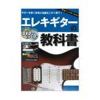 楽譜 エレキギターの教科書 DVD CD付
