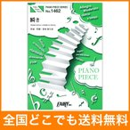 PP1462 瞬き back number ピアノピース フェアリー