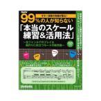 ギター演奏の常識が覆る 99 の人が知らない 本当のスケール練習 活用法  CD付き   リット-ミュ-ジック 竹内一弘