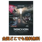 THE BACK HORN / BEST THE BACK HORN II Since 2008〜2017 バンドスコア ドレミ楽譜出版社