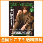 fabulous stage Vol.05 シンコーミュージック