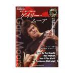 楽譜 見て 聴いて弾ける ゲイリー ムーア DVD付