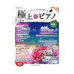 ショッピングピアノ 月刊Pianoプレミアム 極上のピアノ2018春夏号 ヤマハミュージックメディア