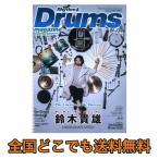 リズム&ドラム・マガジン 2018年4月号 リットーミュージック