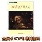 ピアノミニアルバム 映画 坂道のアポロン ヤマハミュージックメディア
