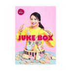 ギター弾き語り 井上苑子 『JUKE BOX』 ヤマハミュージックメディア