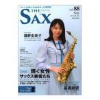 ザ・サックス vol.88 アルソ出版