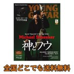 YOUNG GUITAR 2018年5月号 シンコーミュージック
