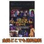 ミュージック・ライフ完全読本 シンコーミュージック