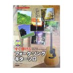 すぐ弾ける フォークソング ギターソロ 模範演奏CD付 ドレミ楽譜出版社