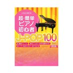楽譜 超・簡単 ピアノ初心者 J-POP100曲集(これなら弾ける)