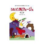 chuya-online.com Yahoo!店で買える「子どものための音楽導入テキスト うたうソルフェージュ 1 ドレミ楽譜出版社」の画像です。価格は972円になります。