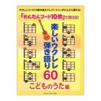 かんたんコード10個 で弾ける! 楽しいウクレレ弾き語り60 〜こどものうた編〜 ヤマハミュージックメディア