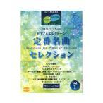 STAGEA ピアノ & エレクトーン 中〜上級 月刊エレクトーン Presents 定番名曲セレクション 1 ヤマハミュージックメディア