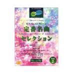 STAGEA ピアノ & エレクトーン 中〜上級 月刊エレクトーン Presents 定番名曲セレクション 2 ヤマハミュージックメディア