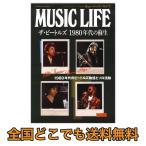 MUSIC LIFE ザ・ビートルズ 1980年代の蘇生 シンコーミュージック