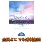 楽譜 Melody for Trumpet - トランペットで紡ぐこころの詩- ピアノ伴奏 カラオケCD付