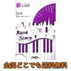 楽譜 ロキ みきとP バンド ピース 2037