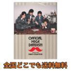 オフィシャルスコア Official髭男dism ピアノコレクション ドレミ楽譜出版社