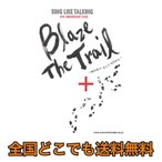 SING LIKE TALKING 30th ANNIVERSARY ISSUE Blaze The Trail~昨日まで、そして今日から~ シンコーミュージック